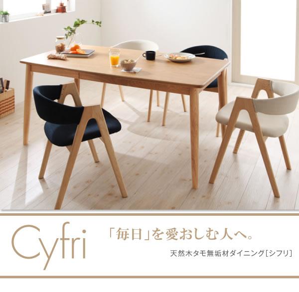 人気のチェア付き!天然木タモ無垢材ダイニング【Cyfri】シフリを通販で激安販売