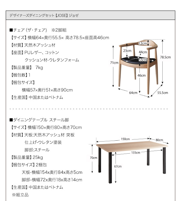デザイナーズダイニングセット【JOSE】ジョゼ ザ・チェアを通販で激安販売