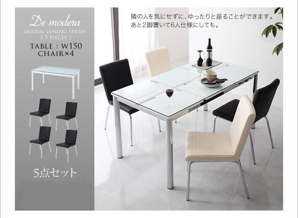 ガラスデザインダイニング ディ・モデラ 5点セット 激安通販