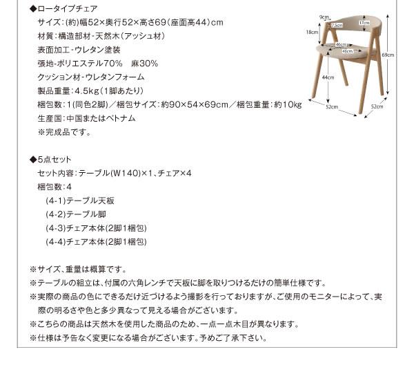 おしゃれなデザインダイニングセット【ULALU】ウラルを通販で激安販売