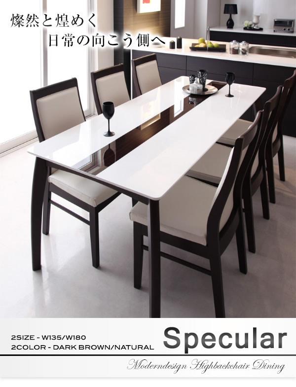 鏡面ダイニングセット【Specular】スペキュラーを通販で激安販売