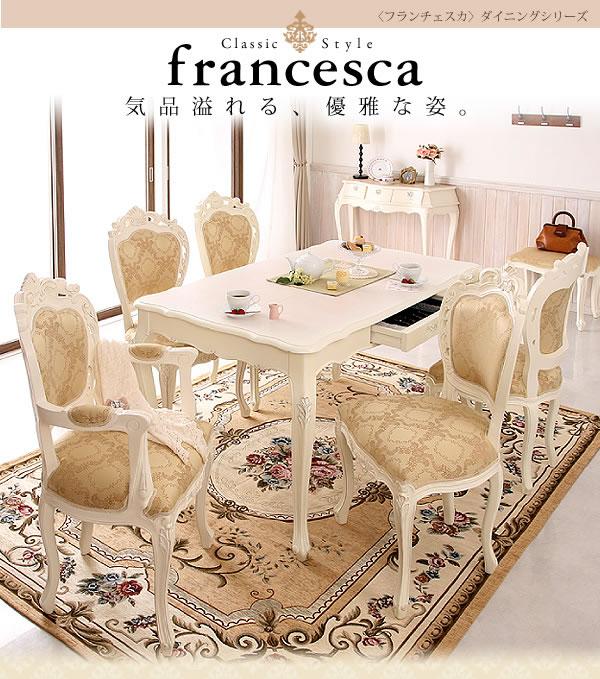 アンティーク調クラシック家具シリーズ【francesca】フランチェスカ 激安通販