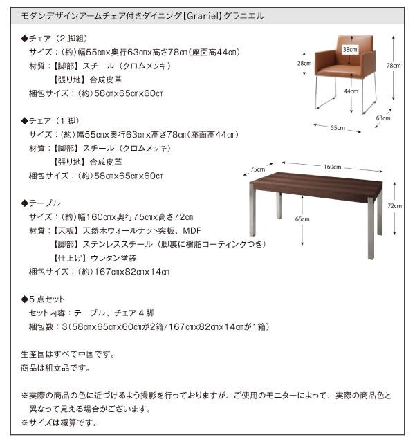 モダンデザインアームチェア付きダイニング【Graniel】グラニエル 5点セットを通販で激安販売