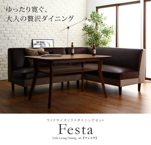 ワイドサイズソファダイニングセット【Festa】フェスタを通販で激安販売