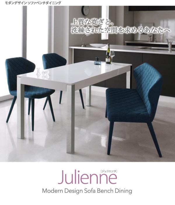 モダンデザインソファベンチダイニング【Julienne】ジュリエンヌを通販で激安販売