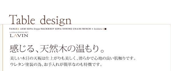 北欧デザインリビングダイニングセット【LAVIN】ラバンを通販で激安販売