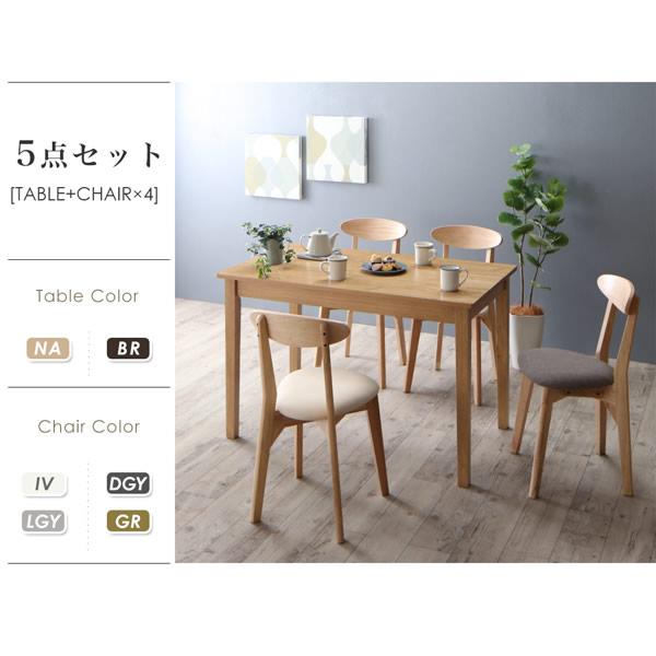 北欧デザインコンパクトサイズダイニングセット【Manger】マンジュを通販で激安販売