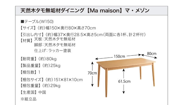 天然木タモ無垢材ダイニング【Ma maison】マ・メゾンの激安通販