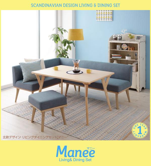北欧デザインリビングダイニングセット【Manee】マニーを通販で激安販売