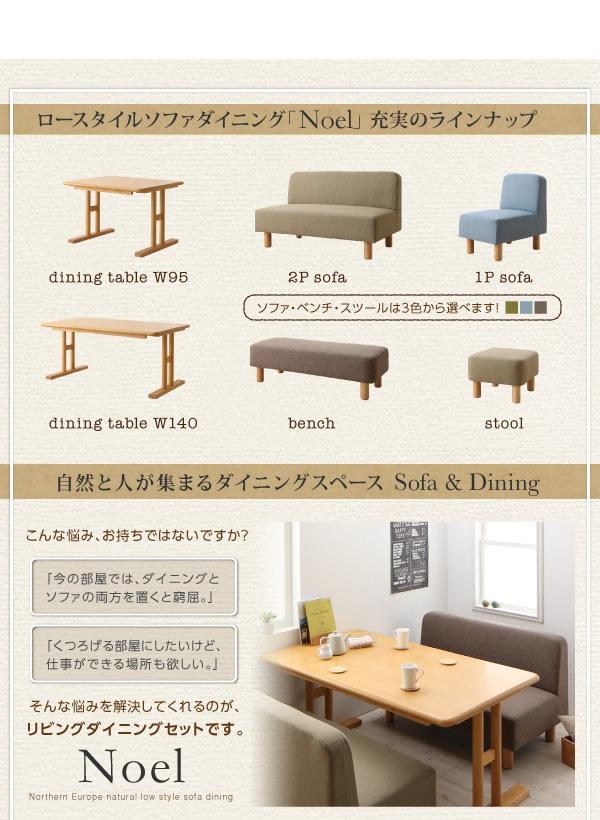 北欧デザインソファダイニング【Noel】ノエルを通販で激安販売