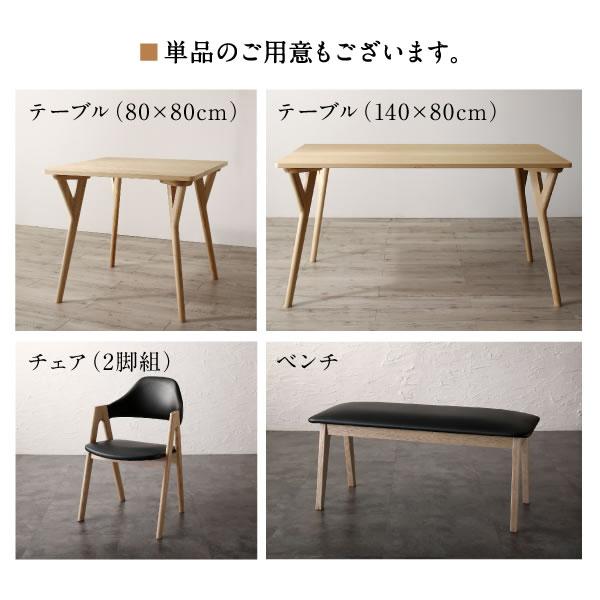 天然木北欧デザインレザーチェア・ベンチダイニングセット【Greta】グレタを通販で激安販売