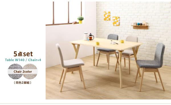 やさしい雰囲気の北欧デザインソファダイニングセット【Felice】フェリーチェを通販で激安販売
