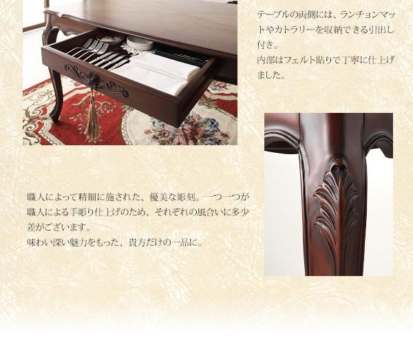 ヨーロピアンクラシックデザインダイニングセット【Salomone】サロモーネを通販で激安販売