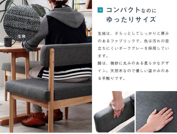 ソファベンチリビングダイニングセット【Noel】ノエルを通販で激安販売