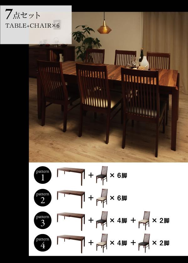 天然木ウォールナットデザインダイニング【Silta】シルタを通販で激安販売