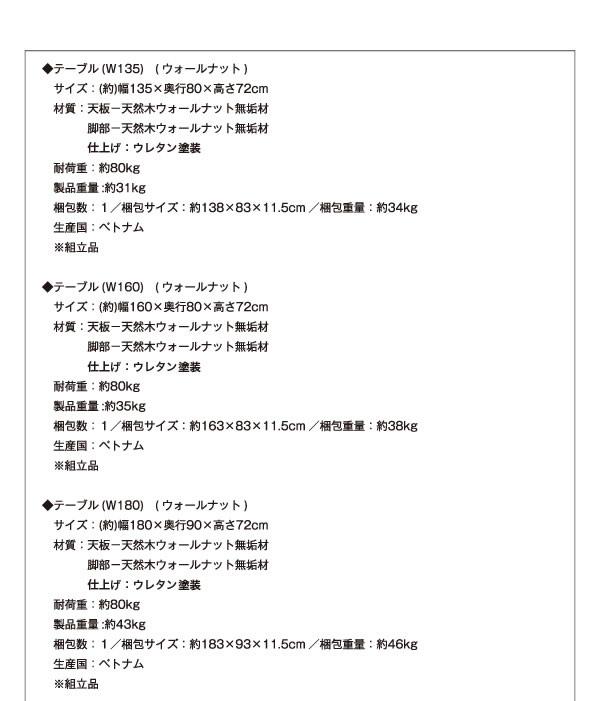 ウォールナット/オーク:総無垢材ダイニングセット【Tefnut】テフヌトを通販で激安販売