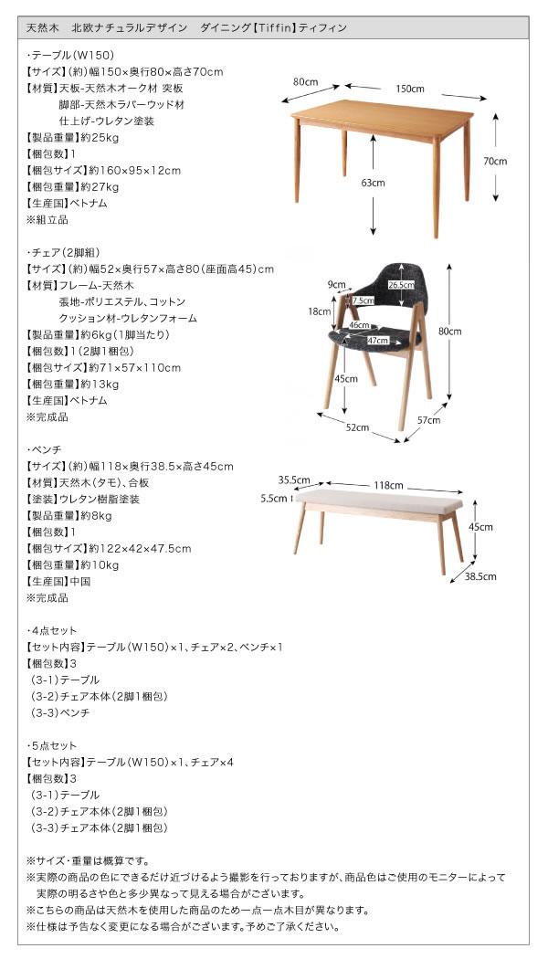 天然木 北欧ナチュラルデザイン ダイニング【Tiffin】ティフィンを通販で激安販売
