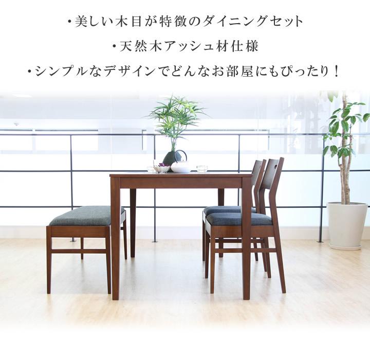 天然木アッシュ材仕様シンプルデザインダイニング4点セット【Valter】ヴァルタルを通販で激安販売