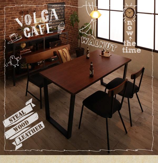天然木ウォールナット ヴィンテージスタイルカフェ風ダイニングセット【Volga】ボルガを通販で激安販売