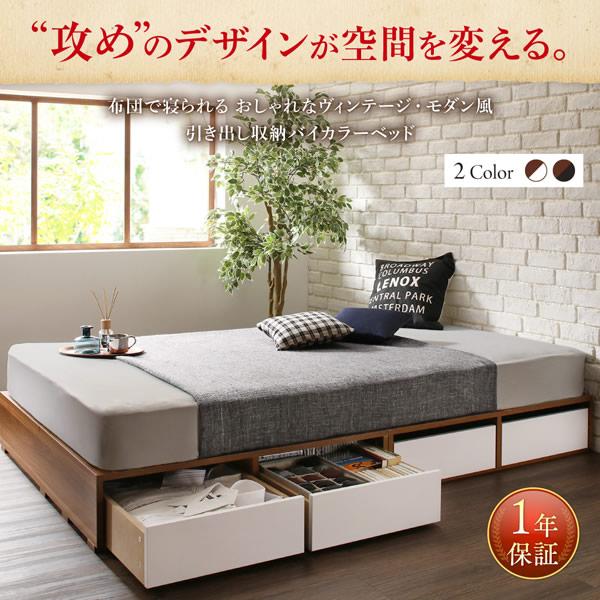 シンプルなのにおしゃれ!バイカラーデザインヘッドレス収納ベッド【Lotan】ロタンを通販で激安販売