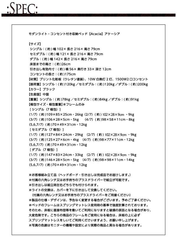 モダンライト・コンセント付き収納ベッド【Acacia】アケーシアを通販で激安販売