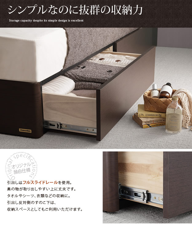 フランスベッド社製引き出し収納ベッド【Gaura】ガウラを通販で激安販売