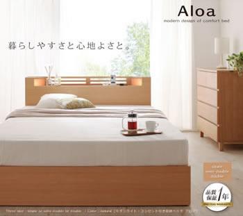 モダンライト・コンセント付き収納ベッド【Aloa】アロア/【Olro】オルロ