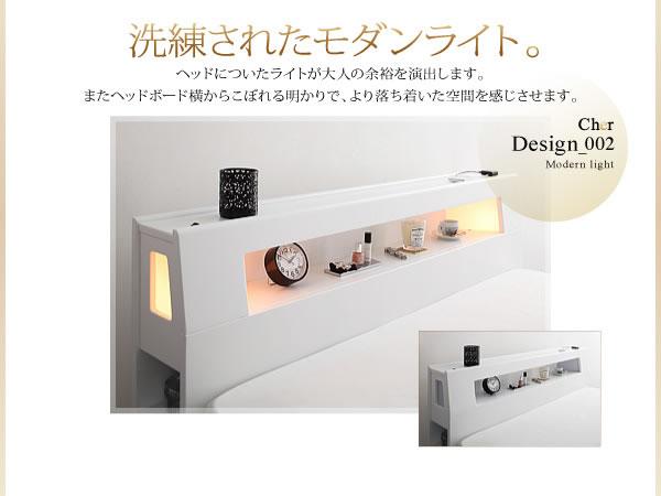 モダンライト・コンセント収納付きベッド【Cher】シェール 激安通販