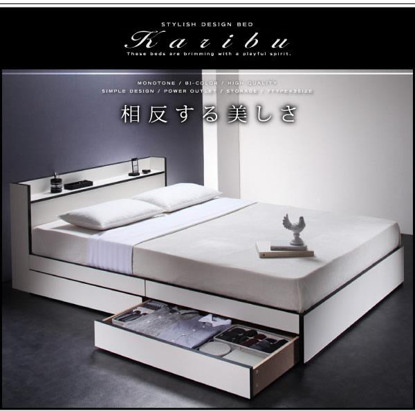 モノトーン&バイカラーのクールでおしゃれな収納ベッド【Karibu】カリブを通販で激安販売