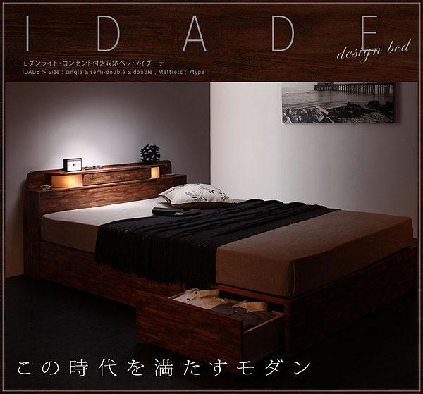 BOXタイプ収納ベッド【IDADE】イダーデの激安通販