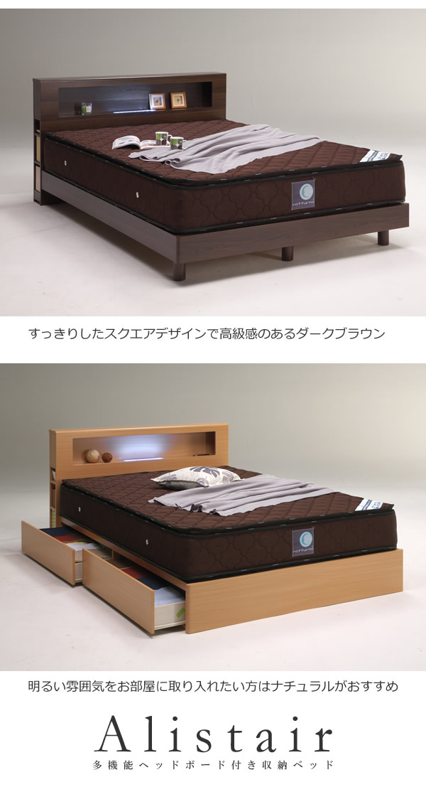 脚付き・収納付きが選べる多機能ヘッドボード付きベッド【Alistair】 お買い得ベッドを通販で激安販売