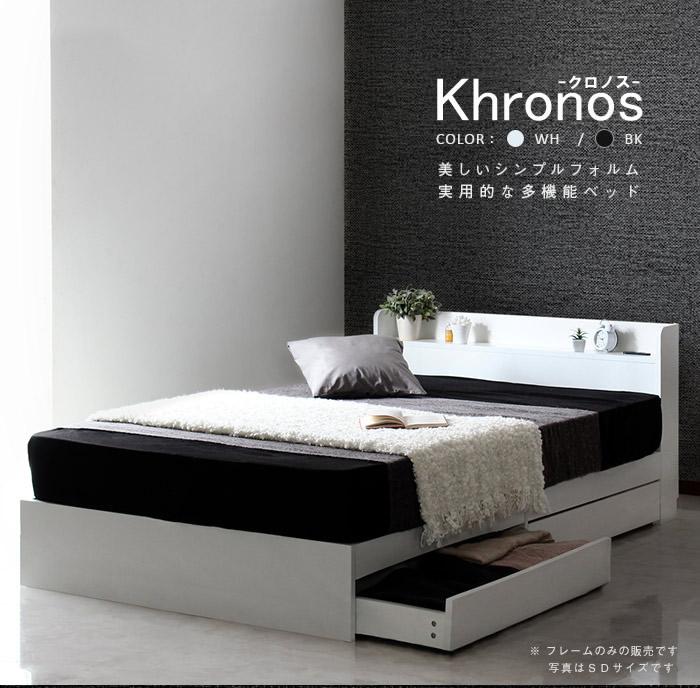 超お買い得!シンプルモダン収納ベッド【Khronos】クロノスを通販で激安販売