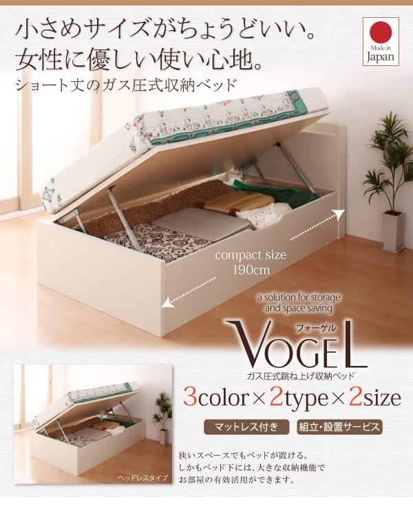 組立設置対応!ヘッドレスも選べる ショート丈ガス圧式跳ね上げ収納ベッド【Vogel】フォーゲルを通販で激安販売