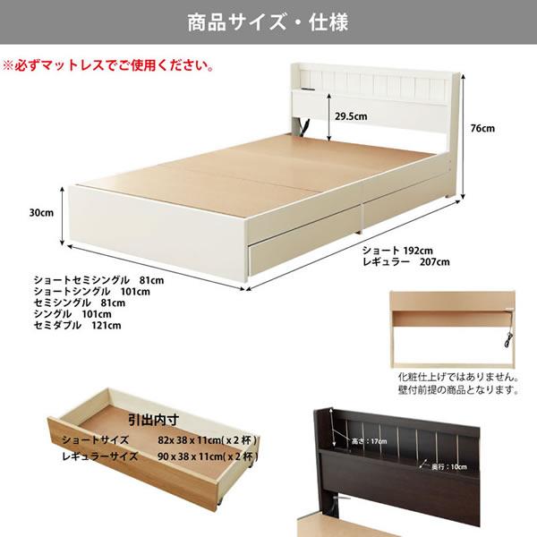 ショート丈対応!カントリー調収納ベッド 日本製を通販で激安販売