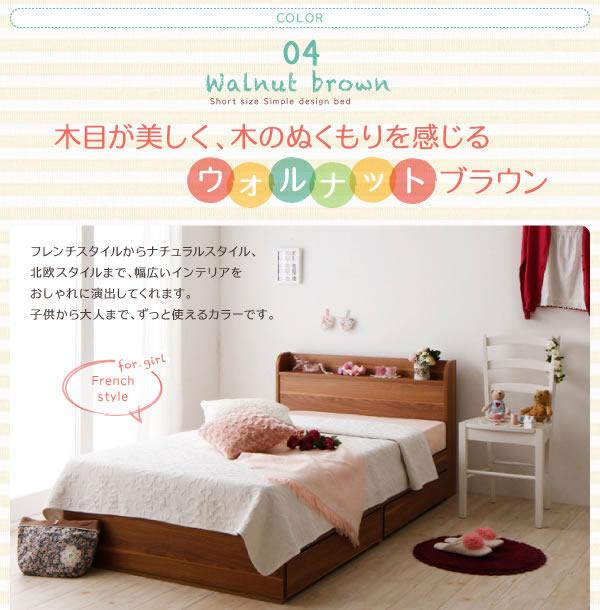 ショート丈小さめサイズ収納ベッド【Iris】アイリスを通販で激安販売