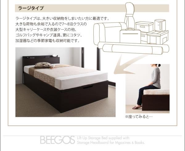 収納ヘッドボード付きガス圧式跳ね上げ収納ベッド【Beegos】ビーゴスを通販で激安販売