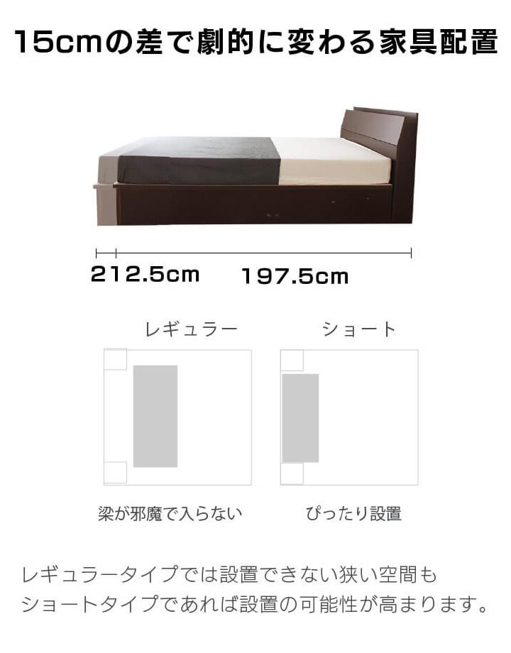 低ホルムアルデヒド日本製:ショート丈も選べる!ガス圧式収納ベッド【Bergamot】を通販で激安販売
