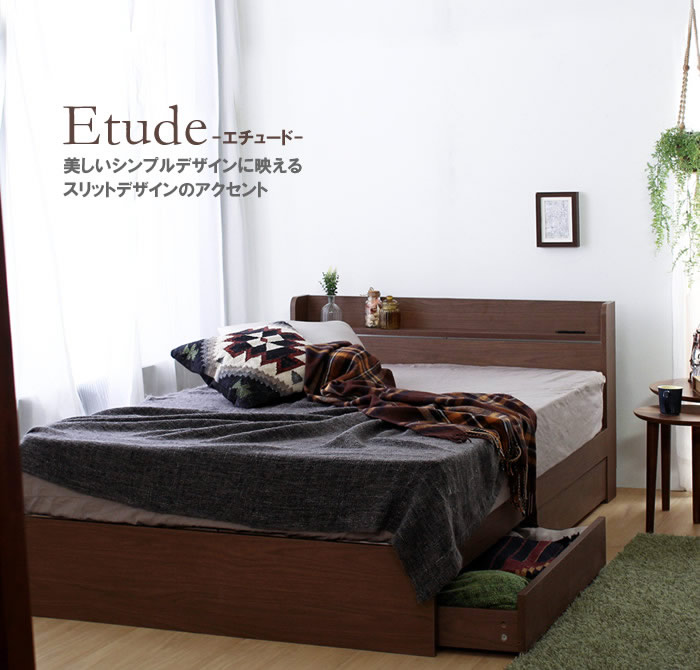 スリットデザインが便利でおしゃれなシンプル収納ベッド【Etude】エチュード お買い得モデルを通販で激安販売