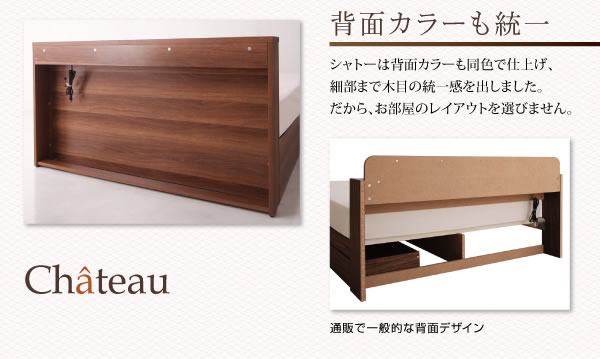 LEDモダンライト・コンセント付き収納ベッド【Chateau】シャトーを通販で激安販売