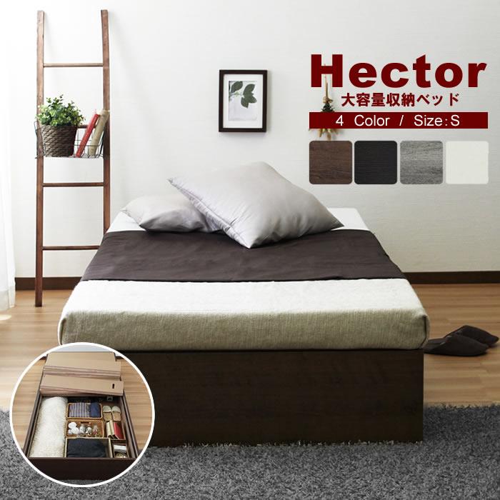 おしゃれな木目柄ヘッドレス仕様大容量床下収納ベッド【Hector】ヘクターを通販で激安販売