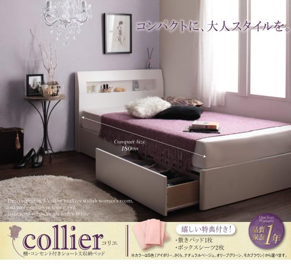 おしゃれなショート丈収納ベッド【collier】コリエを通販で激安販売