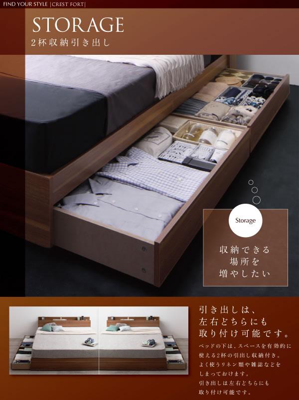モダンライト・コンセント付き収納ベッド【Crest fort】クレストフォートを通販で激安販売