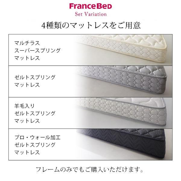フランスベッド製日本産照明付きすのこ仕様BOX収納ベッド【Fiona】フィオナを通販で激安販売
