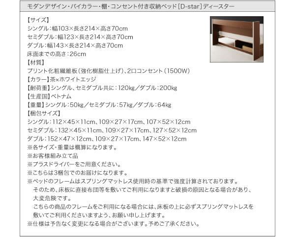 バイカラー棚・コンセント付き収納ベッド【D-star】ディースターを通販で激安販売