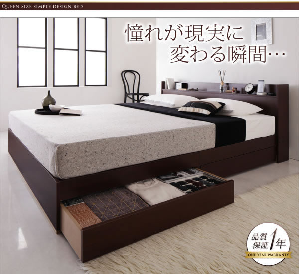 シンプルデザイン収納ベッド 【Atum】アトゥム クイーンサイズ限定を通販で激安販売