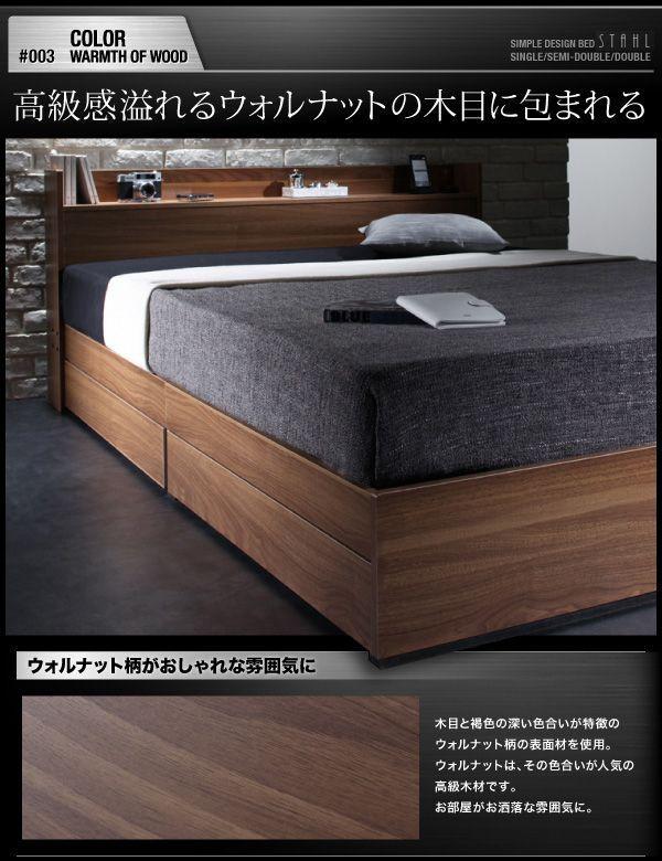 おしゃれなウォールナット柄収納ベッド【Stahl】シュタールを通販で激安販売