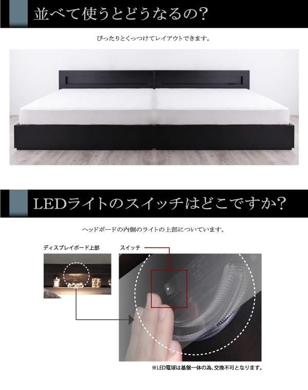 【価格訴求モデル】LEDライト・コンセント付き収納ベッド【Estado】エスタードを通販で激安販売