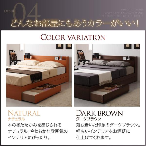 コンセント付き収納ベッド【Ever】エヴァー 激安通販