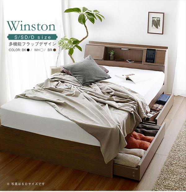 USBコンセント・フラップ扉付き多機能収納ベッド【Winston】 お買い得を通販で激安販売
