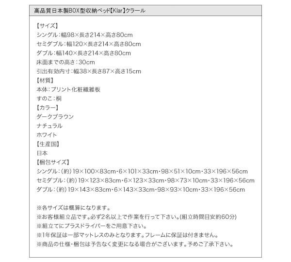 高品質日本製BOX型収納ベッド【Klar】クラールを通販で激安販売